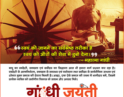 Gandhi Jayanti ad