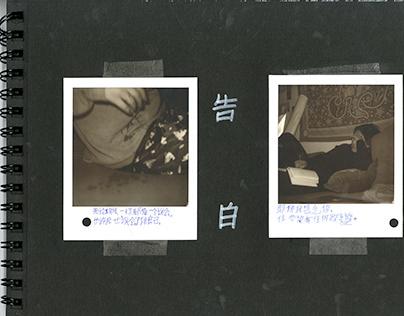 Diary / 일기장 (2018)