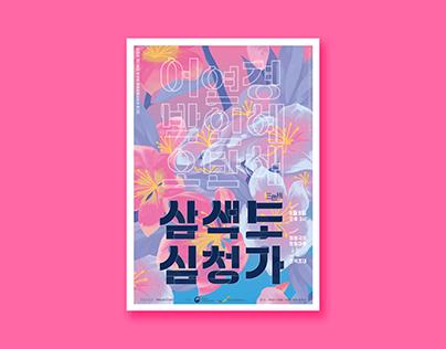 삼색도심청가 Samsaegdo Simcheong-ga