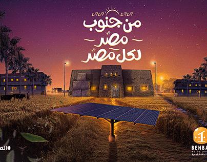 Graduation project benabn solar power