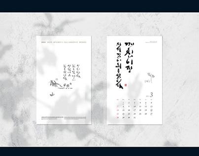 2021 Woo Myung's Calligraphic Works / 마음수련 우명