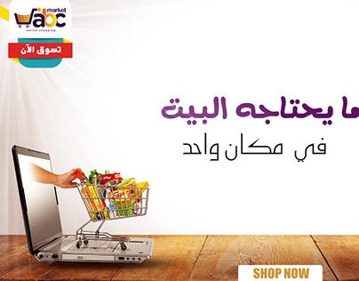 abc online market banner