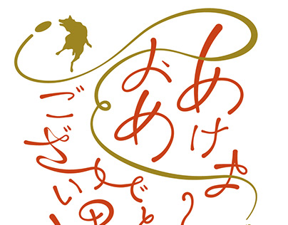 Calligraphy letter