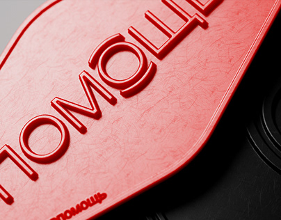 Pomosch. Identity