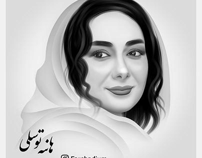 "Portrait Digital Painting: ""Hanieh Tavassoli"""