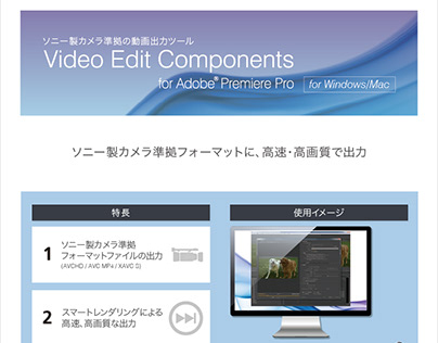 Video Edit Components
