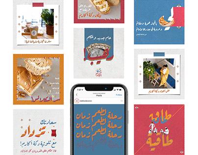 Dakkat Akarem | Social Media