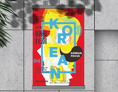 2019 屏東風潮藝術節-韓國狂潮