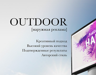 Outdoor Adv
