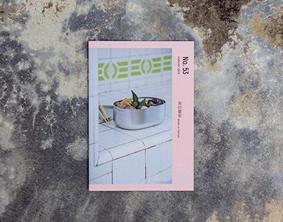 美印臺南 Made in Tainan| 八月號 Issue 53