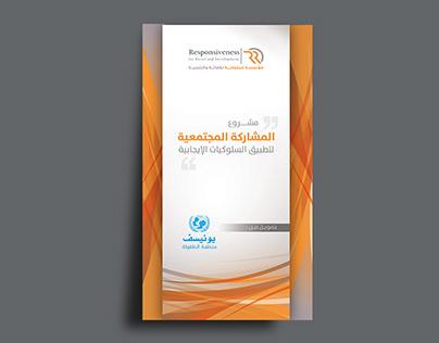 RES. Brochure