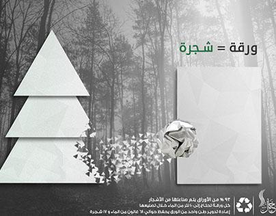 حملة إعلانية توعوية لشركة خيال للدعاية والإعلان