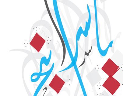 Arabic Calligraphy - My name