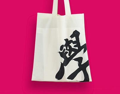 学 - Promotional bag for the Confucius Institute