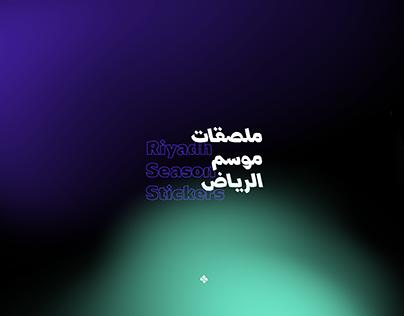 RiyadhSeason STICKERS   ملصقات موسم الرياض