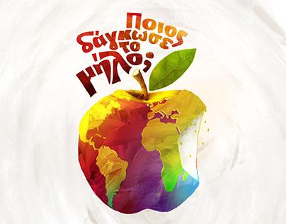 Who bitten the apple?