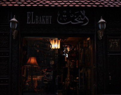 El Bakht Antique | محل البخت