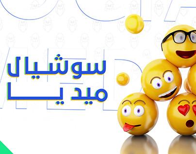 Social media Ramadan(v1)