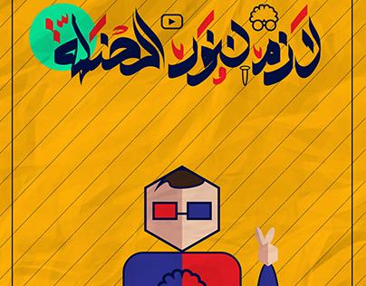 """egychology"" Arabic typography"