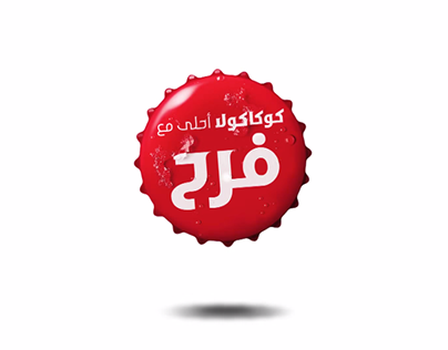 Share a Coke Arabic Typeface - خط كوكاكولا أحلى مع