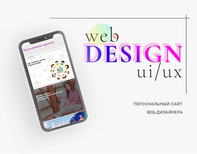Сайт-портфолио для веб-дизайнера