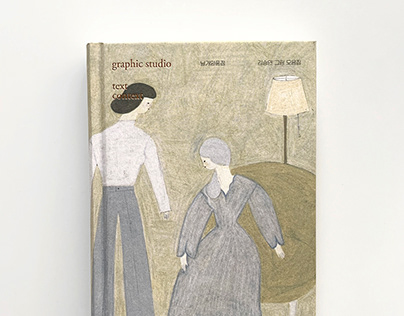 Nalgae Boutique / Illustration Book