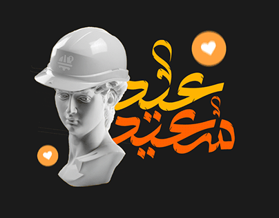 Engineering Social Media Eid