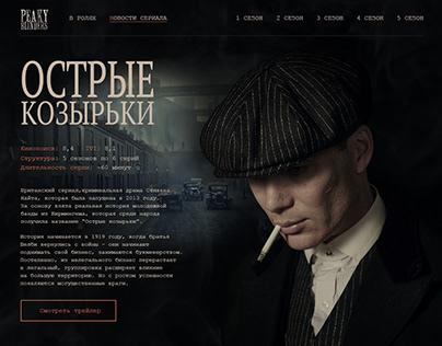 Peaky blinders - website concept