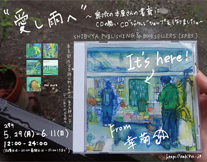 """【Information】2nd Exhibition """"愛し雨へ"""" 5.29 - 6.11 at SPBS"""