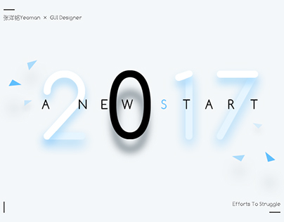 UI / 2017 A New Star(First:Dribbble invitation code)