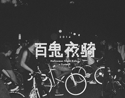 2014 YUNTECH 百鬼夜騎 | YUNTECH Halloween Night Riding