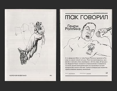 Kolyuchaya Vaffellka fanzine