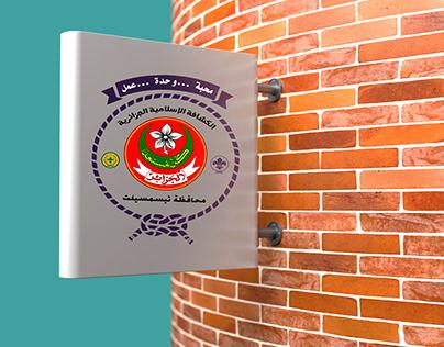 شعار الكشافة الاسلامية الجزائرية