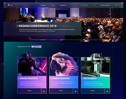 Website concept. Software products.