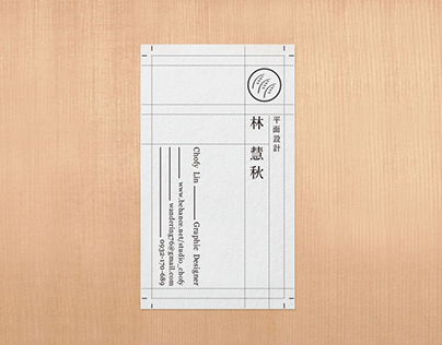 Business Card|2013-2016 林慧秋個人名片設計