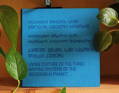 THE THREE WRITING SYSTEMS OF THE GEORGIAN ALPHABET