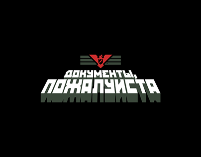 "Russian Interpretation of the ""Papers Please"" Game Logo"