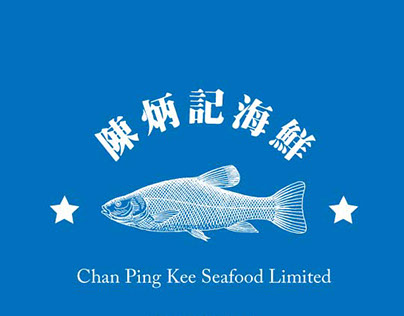 Chan Ping Kee Seafood Limited: Business Card Design