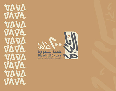 Riyadh 200 years as the capital of Saudi Arabia
