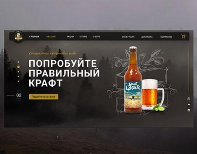 Craft beer web site