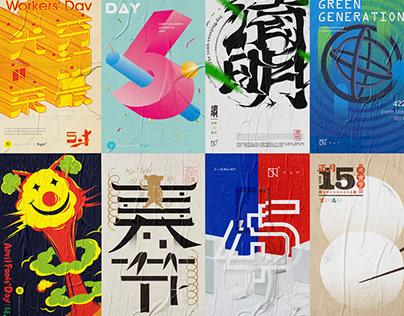 中国节日海报 Chinese festival poster  字体设计