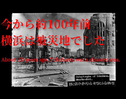 September 1923 Earthquake And Yokohama in 2021
