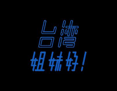TAIWAN RESEARCH / 2015