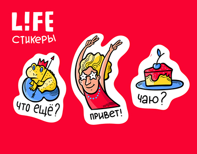 Stickers for life.ru