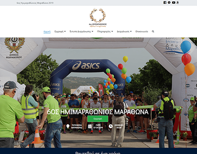 6th Halfmarathon of Marathon