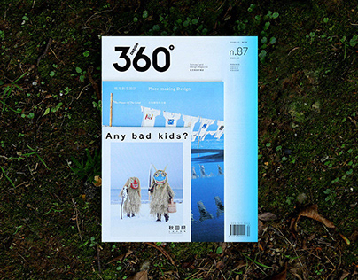 Design360°Magazine No.87 Place-making Design