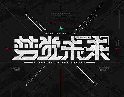 梦 觉 △ 未 來 - [二次元字体LOGO设计]