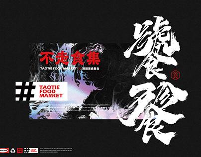 Food market branding