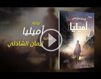 Amilia Novel Promo video