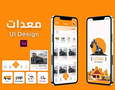 تصميم تطبيق لتأجير معدات ومواد البناء UI / UX Design